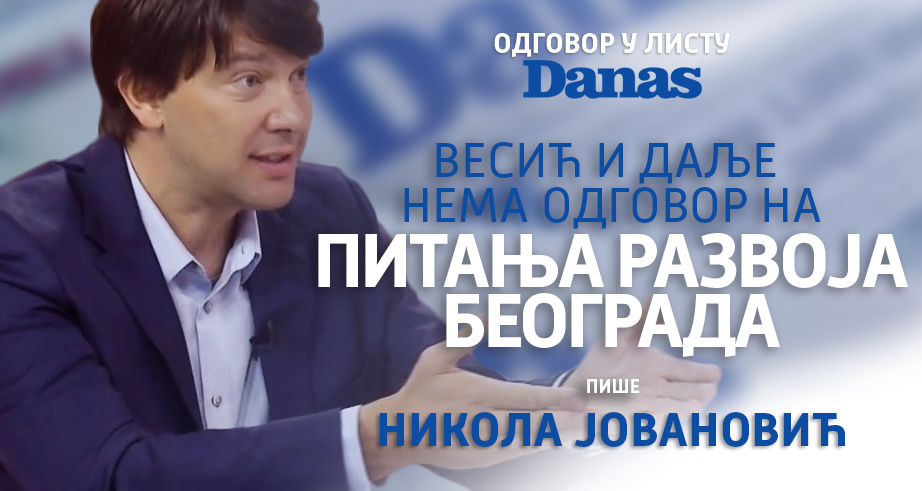 Весић и даље нема одговор на питања развоја Београда